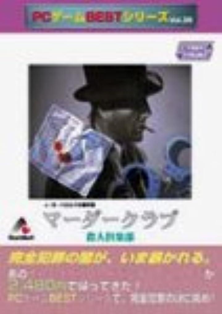 交じる深める許容できるPCゲームBestシリーズ Vol.35 マーダー?クラブ