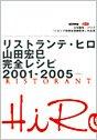 リストランテ・ヒロ 山田宏巳完全レシピ 2001‐2005―日本製粉・バリラ「イタリア料理技術講習会」作品集