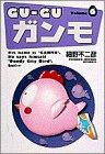 Guーguガンモ 6 (少年サンデーコミックスワイド版)