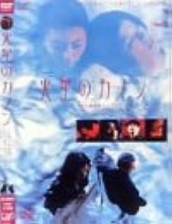 火星のカノン [DVD]