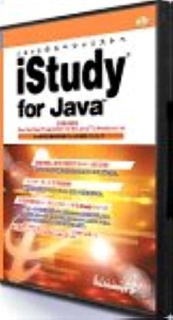 摂氏度安息リベラルiStudy for JAVA 310-035 Sun Certified Programmer for the Java 2 Platform 1.4