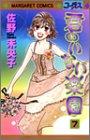 君のいない楽園 7 (マーガレットコミックス)の詳細を見る