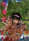 孔雀王 5 (ヤング・ジャンプ・コミックス・スペシャル)