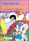 にゃんたんのきょうりゅうあそび (ポプラ社の小さな童話―にゃんたんシリーズ)