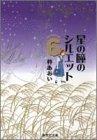 星の瞳のシルエット 6 (集英社文庫(コミック版))
