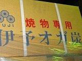 国産伊予オガ炭カット10�s、1箱、焼き物国産オガ炭、焼き肉、焼き鳥(期間 販売