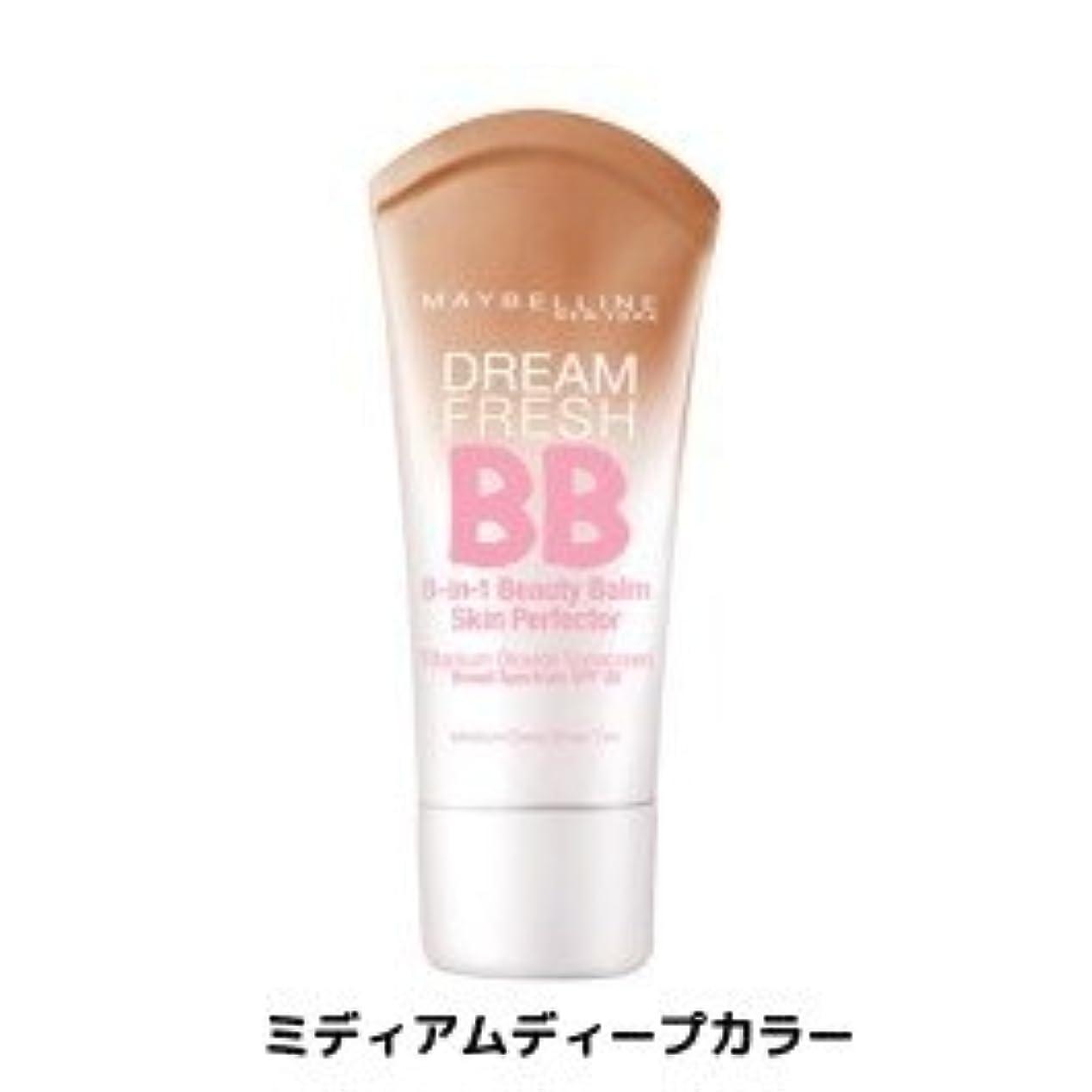 まさに分配します抽出メイベリン BBクリーム  SPF 30*Maybelline Dream Fresh BB Cream 30ml【平行輸入品】 (ミディアムディープカラー)