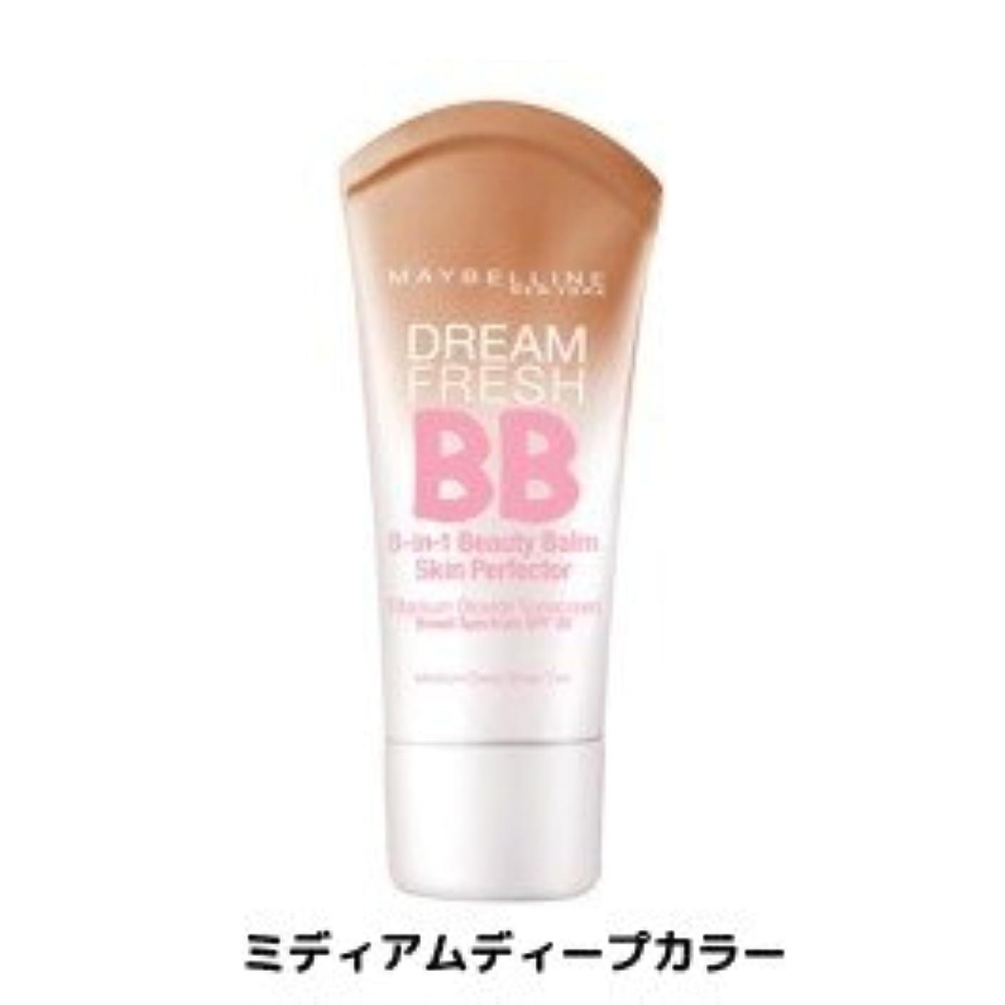 適用済み悲惨カバーメイベリン BBクリーム  SPF 30*Maybelline Dream Fresh BB Cream 30ml【平行輸入品】 (ミディアムディープカラー)