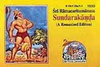 Sri Ramacaritamanasa Sundarakanda
