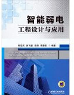 Engineering design and application of intelligent weak(Chinese Edition)