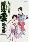 浮浪雲: 通の巻 (13) (ビッグコミックス) - ジョージ秋山