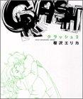 クラッシュ (2) (フィールコミックスGOLD)