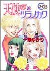 天使のツラノカワ 5 (YOUNG YOUコミックス)