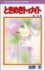 ときめきトゥナイト (4) (りぼんマスコットコミックス)