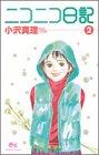 ニコニコ日記 2 (クイーンズコミックス)