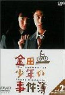 金田一少年の事件簿 VOL.2(ディレクターズカット) [DVD]