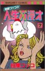 柏屋コッコの人生漫才 7 (マーガレットコミックス)