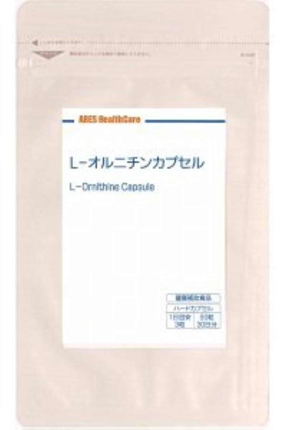 抗議キノコアトムL-オルニチンカプセル(30日分)
