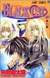 BLACK CAT 12 (ジャンプコミックス)