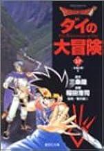 DRAGON QUEST―ダイの大冒険― 17 (集英社文庫(コミック版))