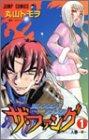 Bloody roar The Fang 1 (Jump Comics) (2001) ISBN: 4088731778 [Japanese Import]