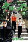 クローズ 14 (少年チャンピオン・コミックス)