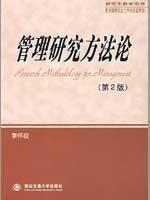研究生教学用书:管理研究方法论(第2版)