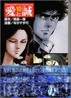 愛と誠(10)<完> (講談社漫画文庫)
