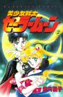 美少女戦士セーラームーン (2) (講談社コミックスなかよし (731巻))