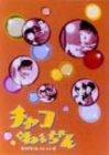 チャコねえちゃん DVDコレクション - 四方晴美, 宮脇康之, 四方晴美