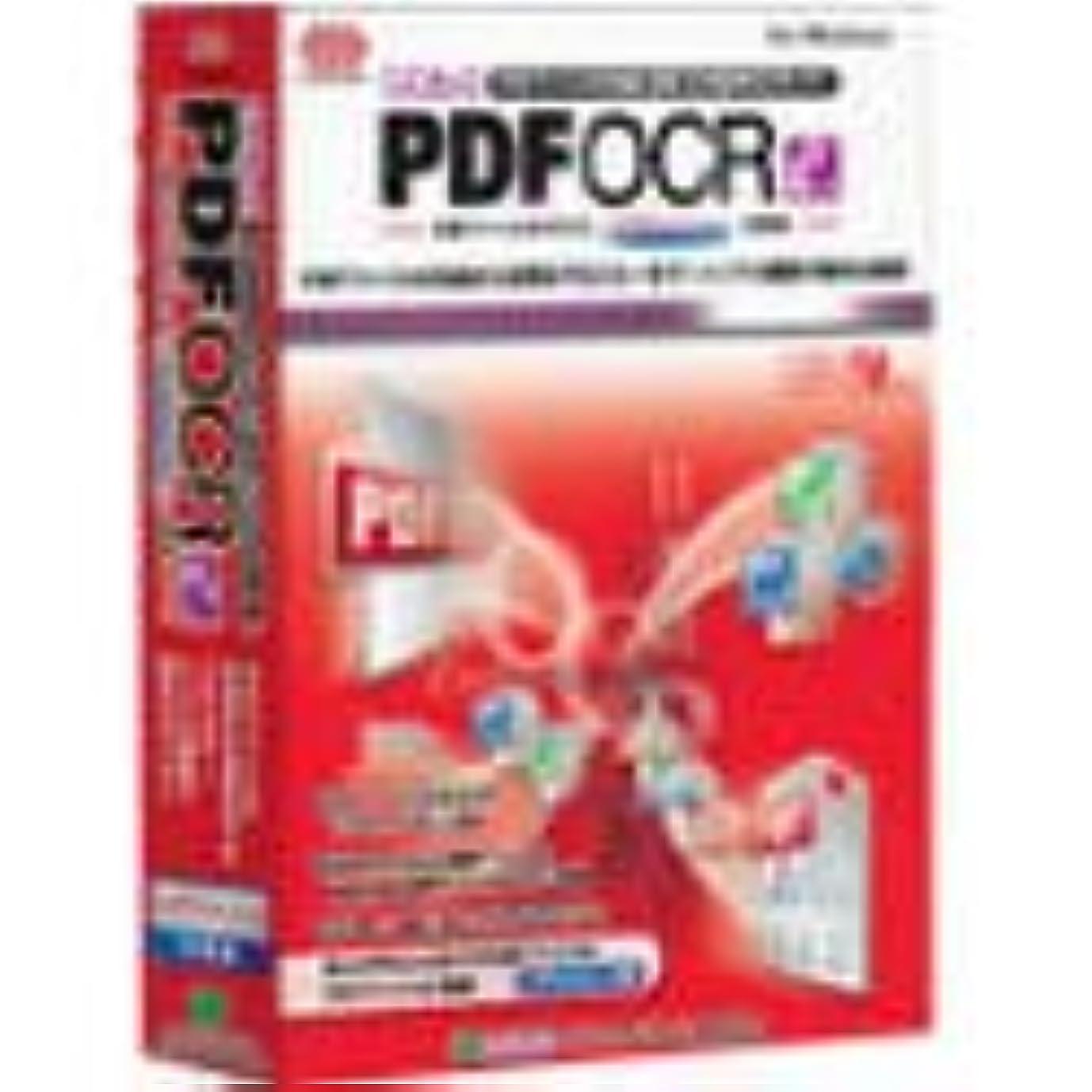 異常な研磨盗賊やさしくPDF OCR ~pdfFactory 2付属版~ for Windows