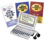 Seiko Electronic Dictionaries, Thesauri & Translators