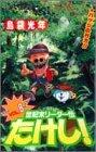 世紀末リーダー伝たけし! (8) (ジャンプ・コミックス)