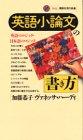 英語小論文の書き方―英語のロジック・日本語のロジック (講談社現代新書)の詳細を見る