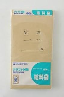 クラフト封筒 ★【角形8号】 給料袋 ★(20枚入り)