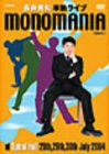 monomania《偏執狂》~長井秀和 単独ライブ~[DVD]