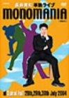monomania《偏執狂》~長井秀和 単独ライブ~ [DVD]