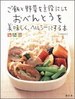 ご飯と野菜を主役にしておべんとうを美味しく、ヘルシーにする本 (別冊MINE)の詳細を見る