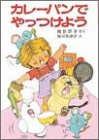 カレーパンでやっつけよう (ポプラ社の小さな童話 43 角野栄子の小さなおばけシリーズ)