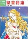 聖書物語 (こども世界名作童話)