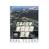 リアルフライトシリーズ 日本の空港1 東京国際空港