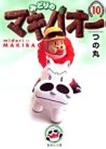 みどりのマキバオー 10 (集英社文庫(コミック版))