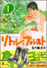 リトル・フォレスト(1) (ワイドKC)