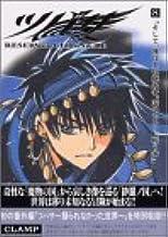 ツバサ 豪華版(8) (Shonen magazine comics)