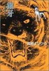 銀牙 6 ―流れ星 銀― (集英社文庫(コミック版))