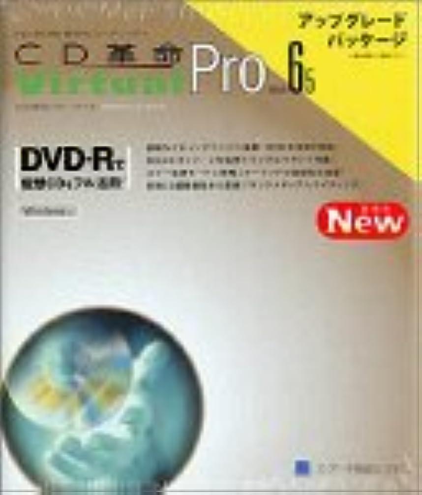 焦がす拡声器アクセスできないCD革命 Virtual Pro Version 6.5 アップグレード版