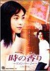 時の香り~リメンバー・ミー~ [DVD] image