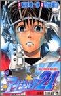 アイシールド21 8 (ジャンプコミックス)
