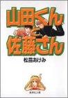 山田くんと佐藤さん (集英社文庫(コミック版))
