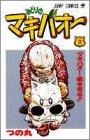みどりのマキバオー (3) (ジャンプ・コミックス)